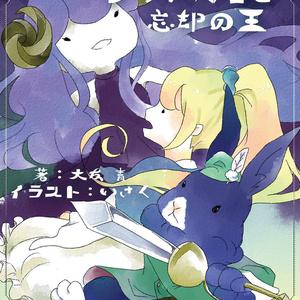 Chapter:ウサギ剣士と忘却の王