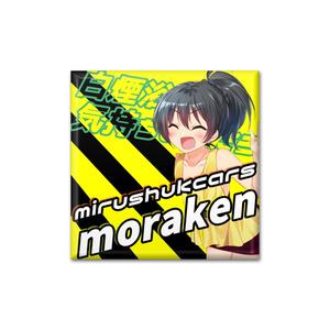 モラケン 缶バッチ