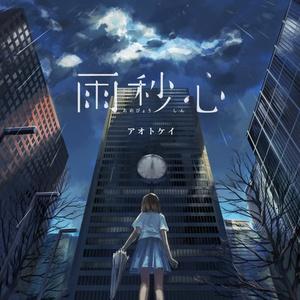 雨秒心/アオトケイ3rd Album