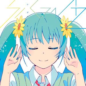 Signal/1st Album
