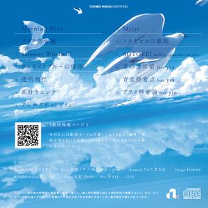 透明飛行/アオトケイ 5th Album
