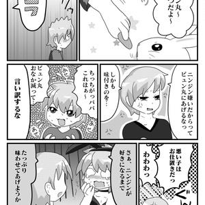おしおきMIX(DL)