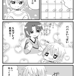 ちょいM息子どSパパ(DL)