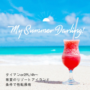 My Summer Darling!