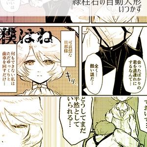 泣き顔アンソロジー Tearful*Pureful2