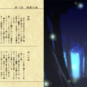 Legend of Star -Navigation Guide Book-