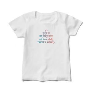ガヤトリー・マントラ レディースTシャツ