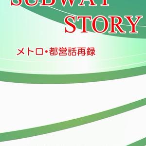 SUBWAY STORYメトロ・都営話再録