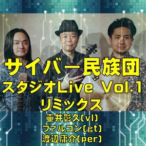 サイバー民族団 Studio Live Vol.1 リミックス (ライブハウス支援付き)