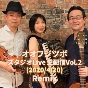 オオフジツボ/スタジオライブVol.2(2020/4/20)リミックス 【ライブハウス支援付き】