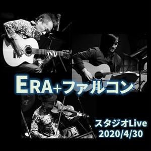 Era+ファルコン スタジオLive(2020/4/30)リミックス【ライブハウス支援付き】