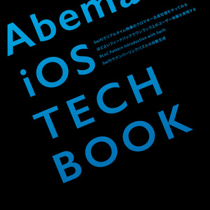 AbemaTV iOS Tech Book