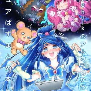 Curehulkのアルカプ勢から見たキュアぱずまとめ本+α Vol.1 完全版