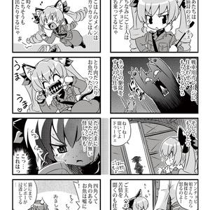 DUCH!(ガルパン・ペパチョビ本)