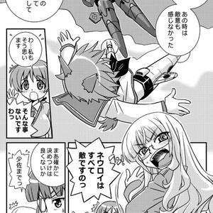 どストライクムリっち~ずMISSION.03【ペリーヌヲ説得セヨ】pdfバージョン