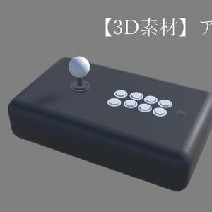【3D素材】アーケードコントローラー【アケコン】