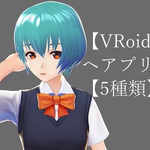 【VRoid】ヘアプリセット5種類
