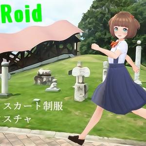 【VRoid向け】吊りスカート制服