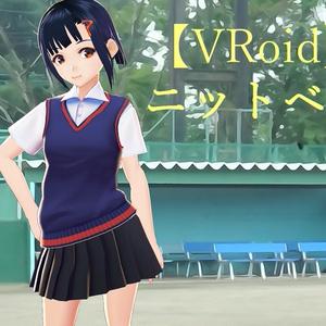 VRoid ニットベスト