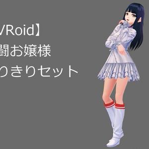 【VRoid】格闘お嬢様なりきりセット(無料版あり)