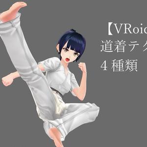 【VRoid】道着テクスチャ4種類