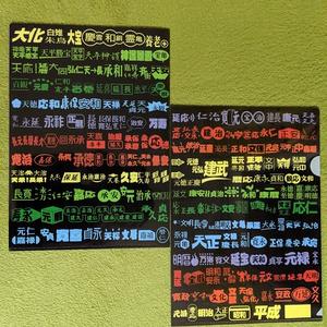 元号クリアファイル(同じもの2枚セット)