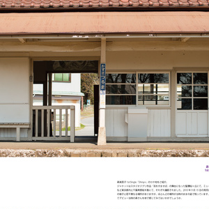 スフィアのロケ地探訪本「with Sphere vol.2 (寿美菜子ロケ地探訪ガイド) 住宅街に行ってみた。」