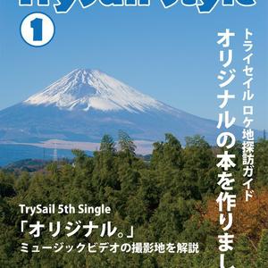 トライセイルのロケ地探訪本「TrySail Style vol.1(トライセイル ロケ地探訪ガイド)オリジナルの本を作りました。」