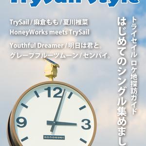 トライセイルのロケ地探訪本「TrySail Style vol.2(トライセイル ロケ地探訪ガイド)はじめてのシングル集めました。」