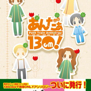 あんだぁ130!Petit Train Anthology