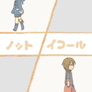 ノット≠イコール