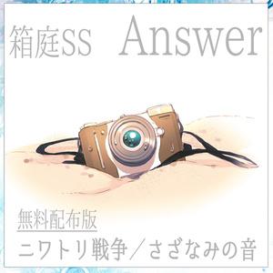箱庭SS Answer(無料配布版)