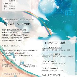 箱庭SS Answer