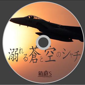 【音響ドラマ】溺れる蒼と空のシャチ