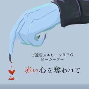 ピーカーブーシナリオ【赤い心を奪われて】※無料版あり