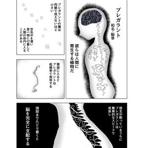 漫画「脳草─ブレガラント」1巻