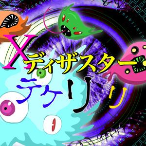 ピーカーブーシナリオ【Xディザスター・テケリリ】(無料版あり)