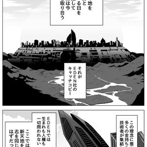 漫画「脳草─ブレガラント」3巻~貪欲のリスク~