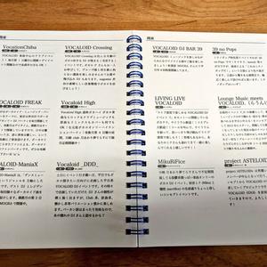 2019年ボカクラ手帳