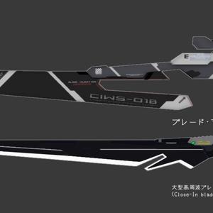 大型高周波ブレード CIWS-01B