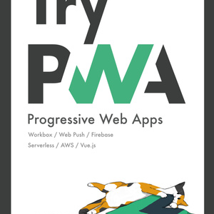 【20% OFF】Try PWA