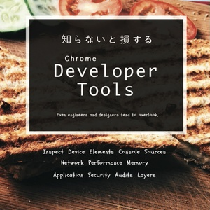 【20% OFF】知らないと損する Chrome Developer Tools