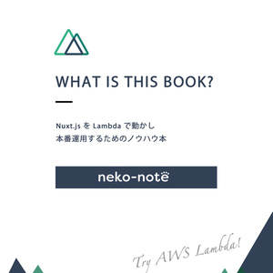 Nuxt.js on AWS Lambda for Production