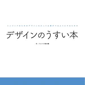 デザインのうすい本