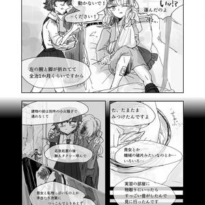 【再版】出遭い変