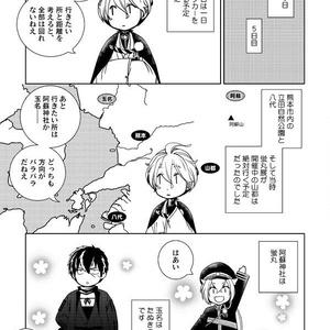 九州旅日記 忠興公めぐり下