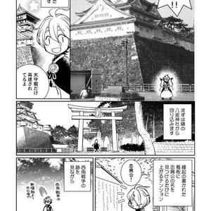九州旅日記 忠興公めぐり上