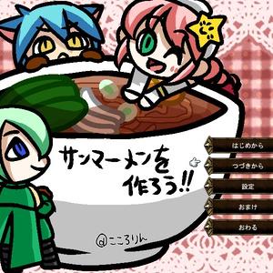 サンマーメンを作ろう!