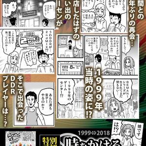 C95新刊 『にでら道 -PRESENT 現代編-』