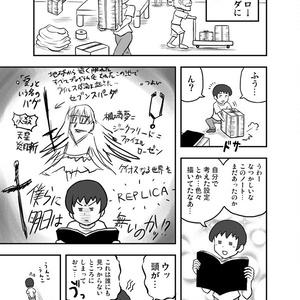にでら道 -SUPPADAKA編-